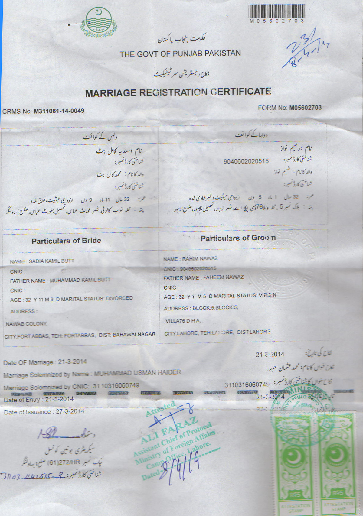 Sample of Foreign Office Attested Nikah Nama
