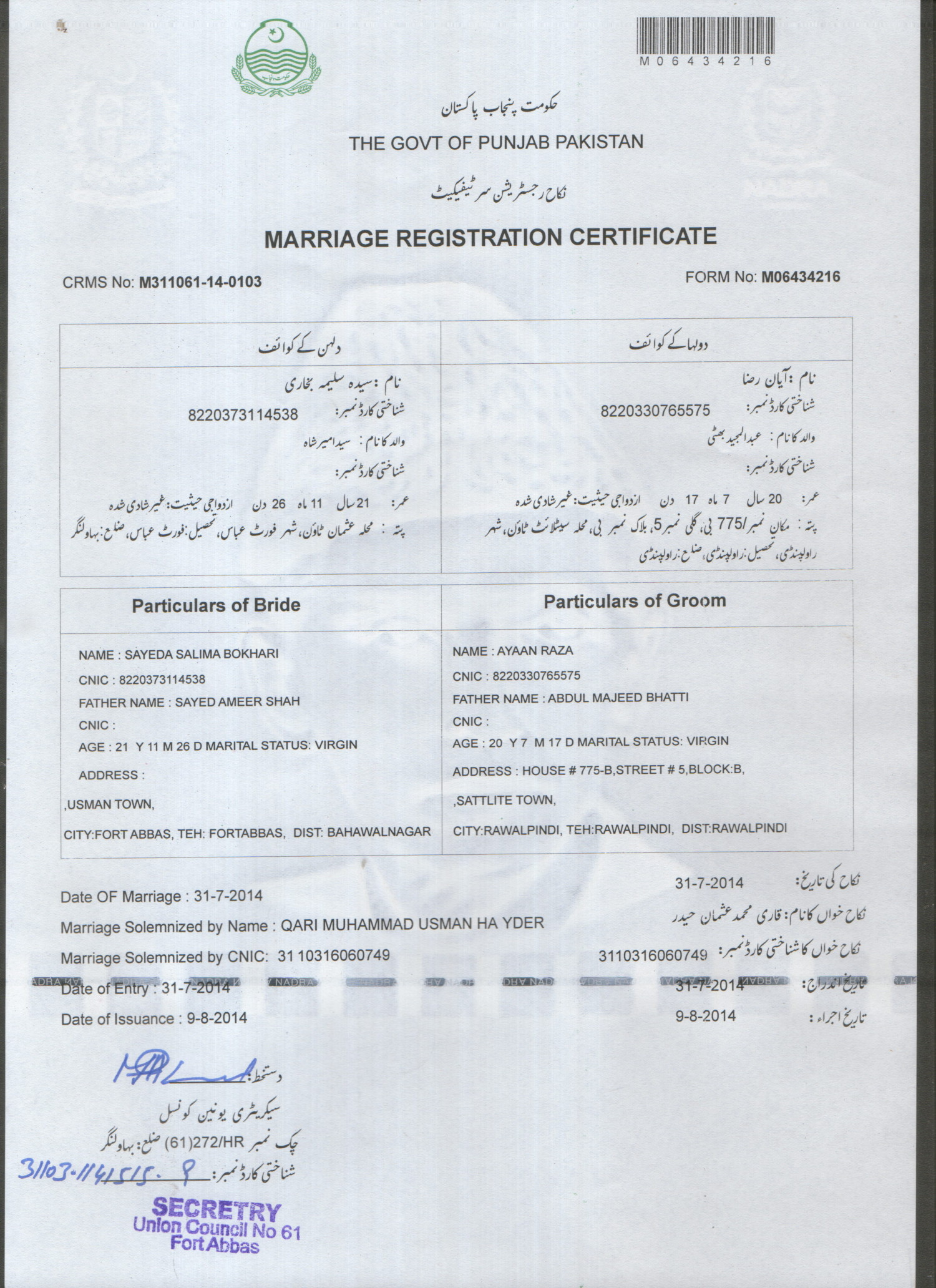 nikah certificate usa